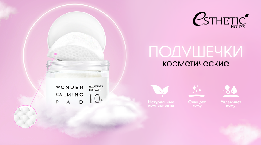 Iconcosmetics.ru - новинки